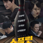 Split-movie-poster-Korea